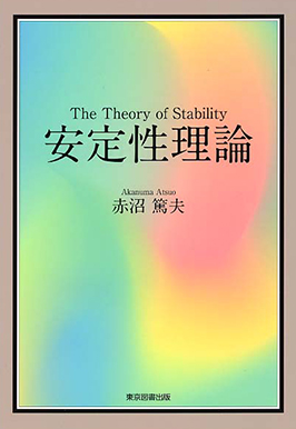 安定性理論 The Theory of Stability
